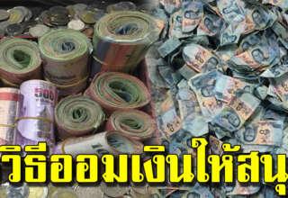 5 วิธีออมเงินให้สนุก มีเงินเก็บเงินใช้ไปตลอด
