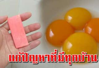 สบู่กับไข่แดง ช่วยแก้ปัญหาที่ทุกบ้านมี ได้ผลดีมาก