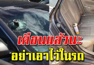 6 สิ่งของ ที่ไม่ควรทิ้งไว้ในรถ หากมีอยู่ควรรีบนำออก