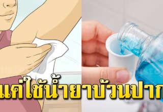 10 ประโยชน์ของน้ำย าบ้วนปาก ทำได้มาก
