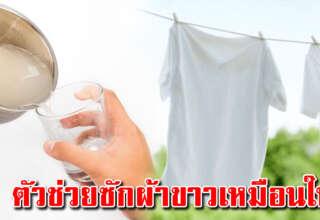 ร้านซักรีดบอก 10 วิธี ซักผ้าขาวให้เหมือนใหม่ หมองแค่ไหนก็กลับมาขาวได้