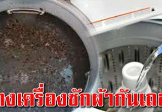 แม่บ้านต้องรู้ ล้างถังเครื่องซักผ้าง่ายๆ สะอาดหมดจด ไม่มีเหลือคราบ