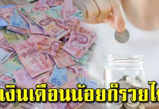 5 วิธีออมเงินง่ายๆ ให้มีเงินเก็บ ที่คนเก็บเงินไม่เก่งก็ทำได้