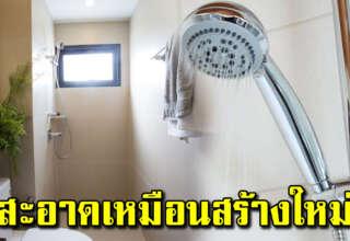 คราบติดแน่นในห้องน้ำ ล้างไม่ออก สะอาดง่ายๆ แค่ผสมของไม่กี่อย่าง