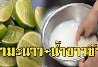 เคล็ดลับของน้ำมะนาว ใช้แค่ 2 ช้อน ผสมลงน้ำซาวข้าว