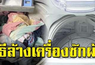 แม่บ้านเซฟไว้เลย ล้างถังเครื่องซักผ้าง่ายๆ สะอาด ไม่มีเหลือคราบ