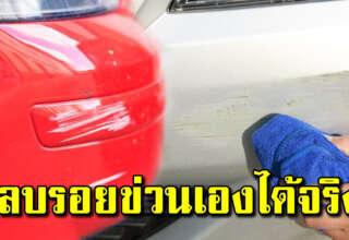 ลบรอยขีดข่วนบนรถ 3 วิธี ทำเองได้ ไม่ต้องเข้าร้านให้เสียเงิน