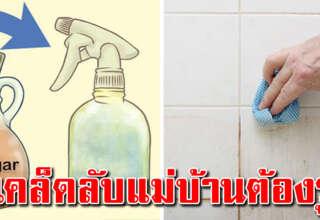 ล้างพื้นกระเบื้องห้องน้ำ ให้เหมือนใหม่ งบไม่ถึง 10บาท