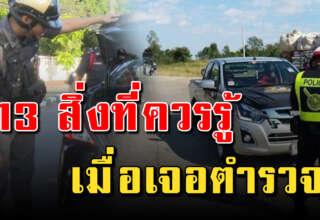 เมื่อโดนตรวจค้นรถ ค้นตัว 13 ข้อปฏิบัติ รู้เอาไว้ใช้ยามคับขันได้