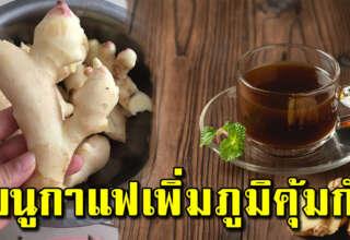กาแฟผสมมะนาว น้ำมันมะพร้าว 6 อย่าง ประโยชน์เยอะ