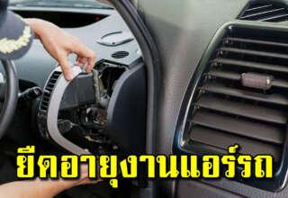 8 เทคนิค ทำให้รถแอร์เย็นไม่เหม็นอับ เหมือนรถใหม่ ด้วยขั้นตอนง่ายๆ