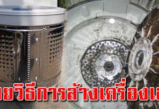 สะอาดมาก วิธีล้างเครื่องซักผ้าแบบง่าย ด้วยของใช้ที่มีในบ้าน